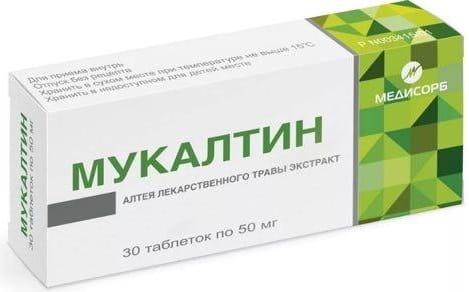 Как правильно принимать таблетки Мукалтин