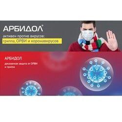 Рекомендации Министерства здравоохранения РФ по применению Арбидола (умифеновира) при лечении и профилактике коронавируса