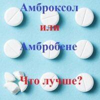 Амбробене или Амброксол — что лучше при лечении кашля у детей и взрослых