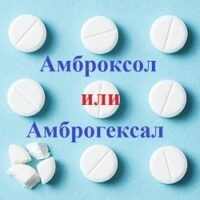 Амброгексал или Амброксол — что лучше при лечении кашля у детей и взрослых